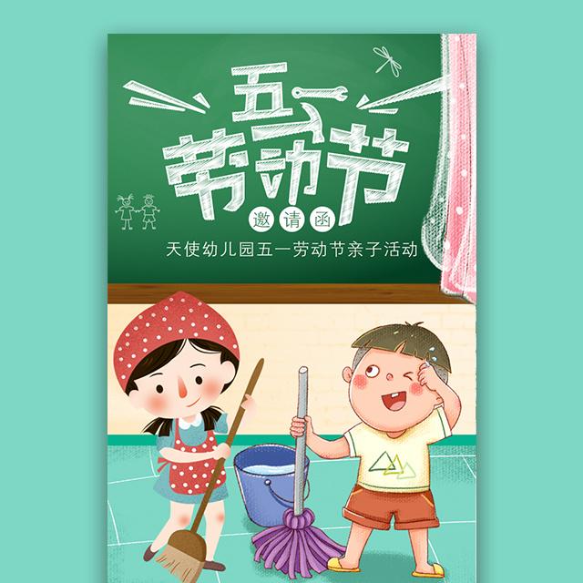 51劳动节亲子活动邀请函五一幼儿园活动早教中心商场