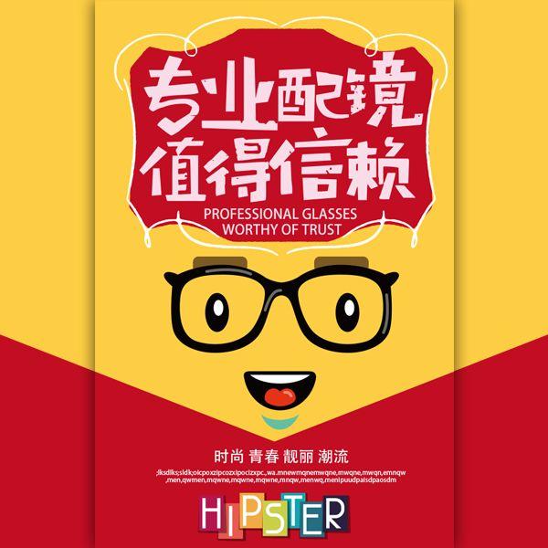 配眼镜中心专业配镜眼镜店开业眼镜公司宣传