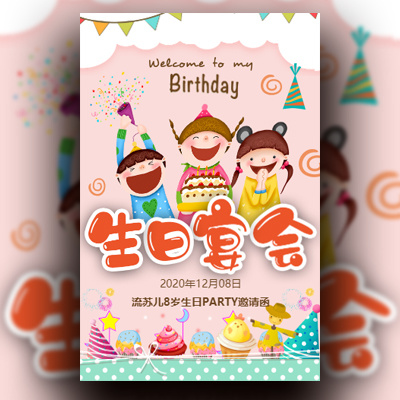 卡通温馨粉色儿童生日派对邀请函
