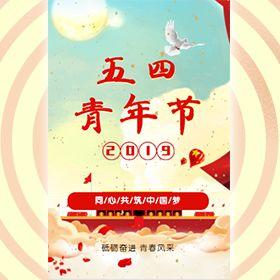 54青年节纪念五四运动100周年团员团委活动
