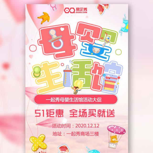51劳动节五一母婴生活馆母婴用品活动促销