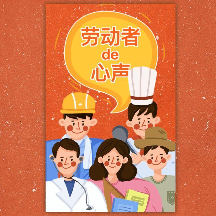 画中画劳动者的心声五一劳动节自媒体宣传创意祝福