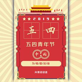 五四青年节企业共青团团委青年活动