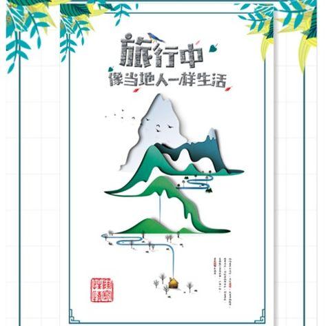 五一劳动节旅游促销宣传