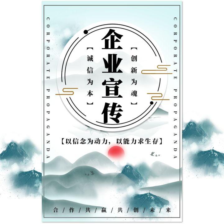 中国风企业宣传水墨风企业宣传公司产品宣传手册
