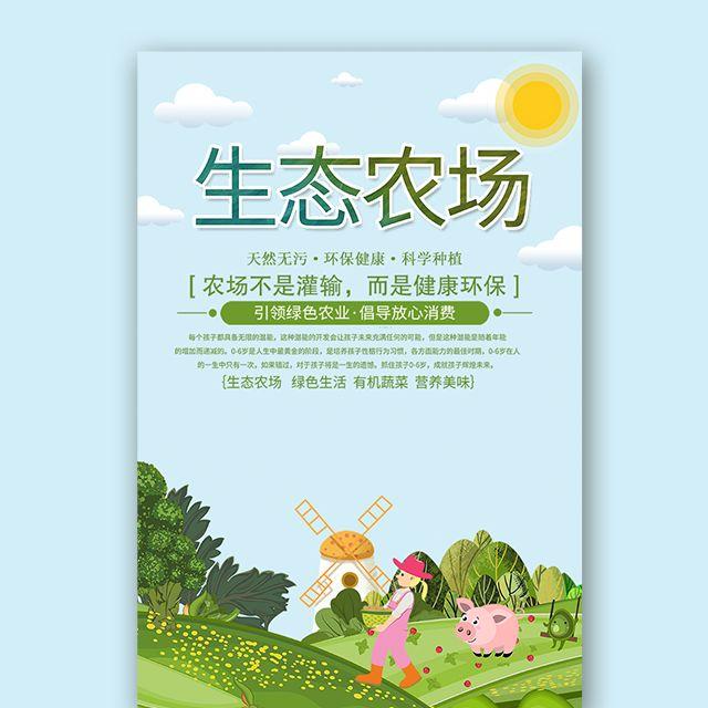 生态农场果园名宿草莓园农家乐农产品果园种植
