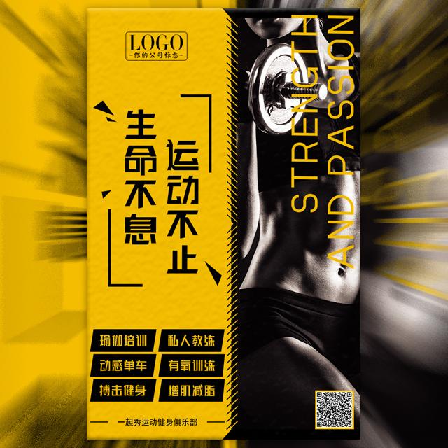 高端大气黑黄健身宣传俱乐部招生健身房活动宣传瑜伽
