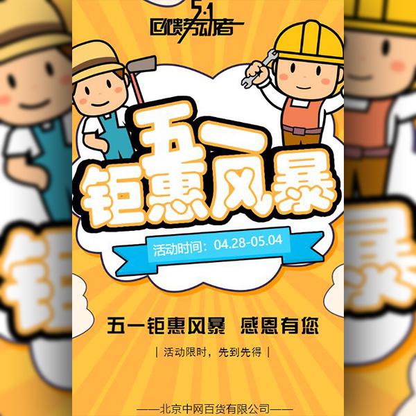 卡通五一劳动节活动促销模板
