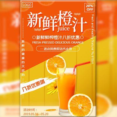 清新橙汁介绍饮品店冷饮店开店促销活动宣传