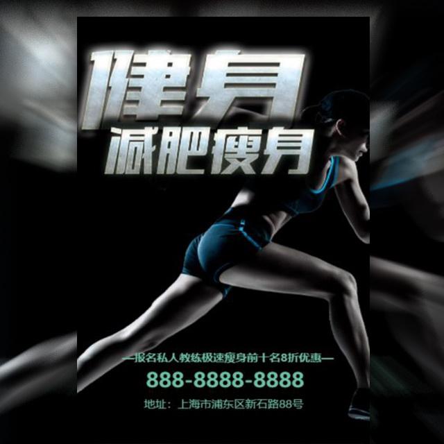 快闪黑色创意健身房全民运动宣传