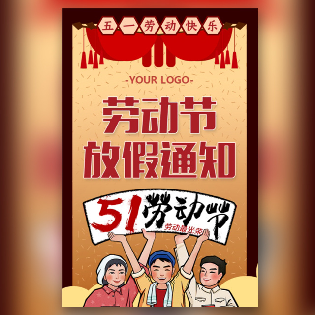 企业51劳动节放假通知