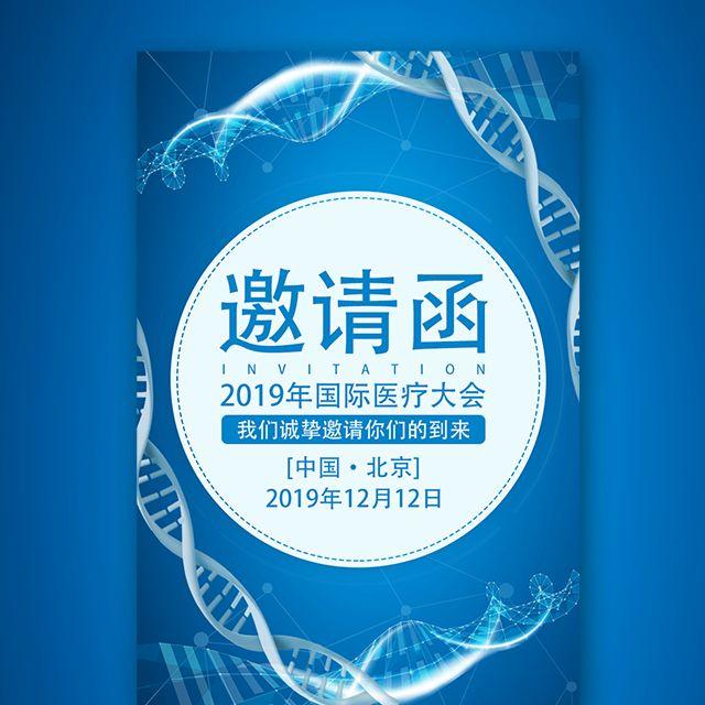 医学大会邀请函医院医药学术研讨会医疗医学
