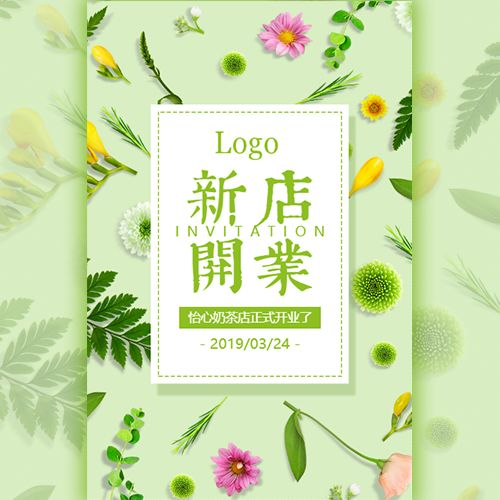 绿色小清新高端大气甜品店服装开业邀请函新品发布