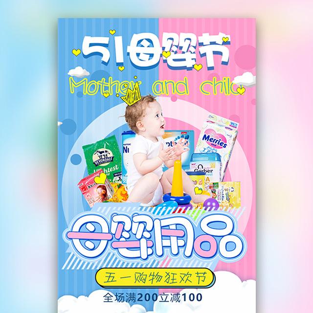 母婴店五一促销51劳动节母婴用品