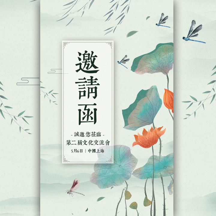 文化艺术交流会展会邀请函会议论坛古典中国风邀请函