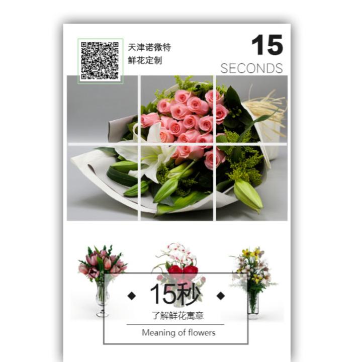 15秒了解各种花的寓意