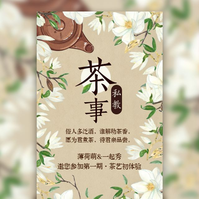 茶艺培训科普茶文化公司企业团建活动