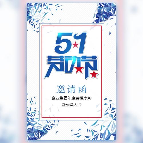 简约大气五一劳动节邀请函劳模表彰大会员工表彰