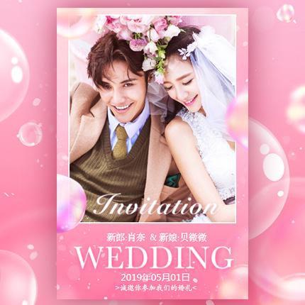 时尚快闪唯美婚礼邀请函韩式高端粉色结婚请帖请柬