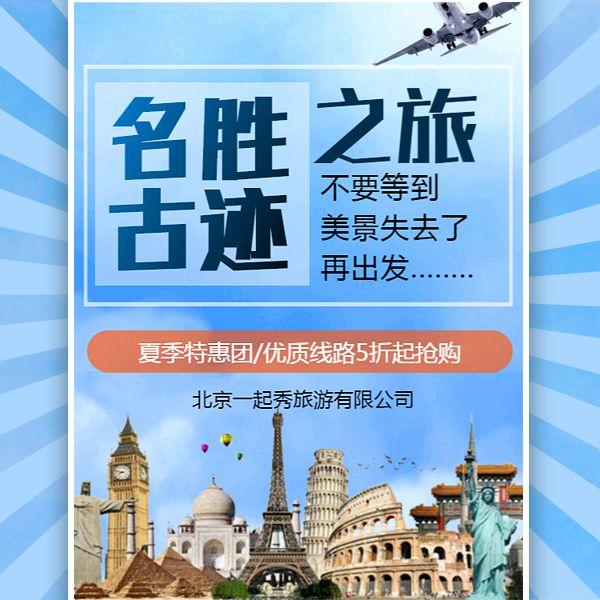 春夏旅游古迹景点五一出行计划旅行社宣传