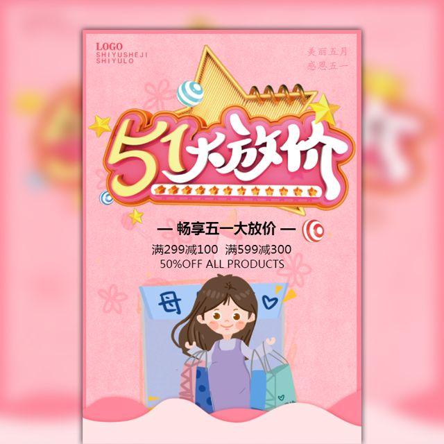 劳动节母婴用品促销店铺商家宣传介绍