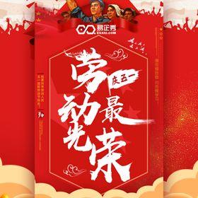 五一劳动节企业祝福贺卡企业产品宣传