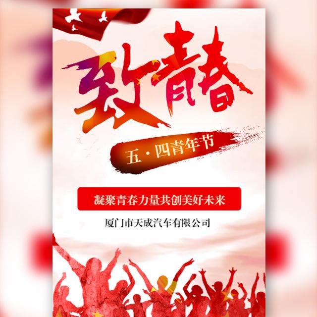 五四青年节公司活动团员党员优秀评选活动宣传