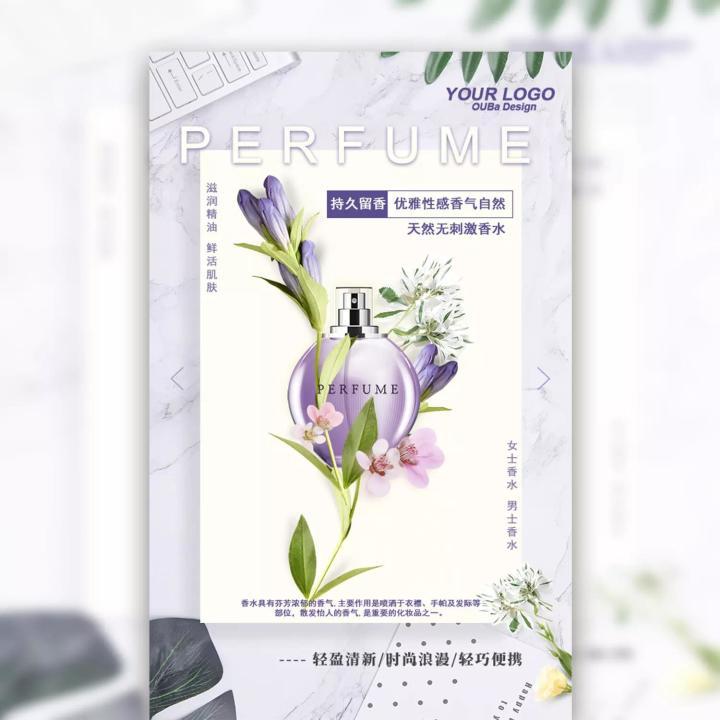 高端香水奢侈品代购优惠活动高端香水奢侈品促销宣传