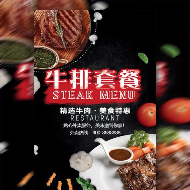 西餐美食优惠大气简约风格