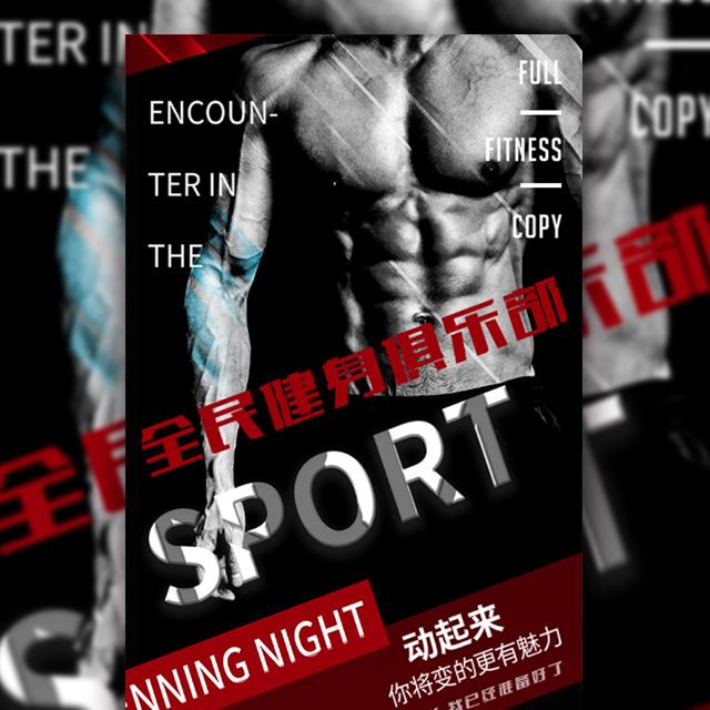 全民健身俱乐部企业时尚大气宣传