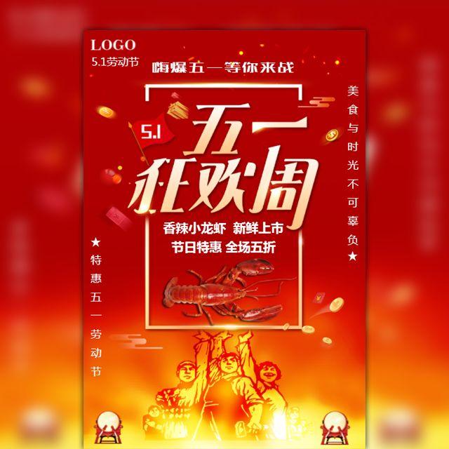 五一劳动节小龙虾餐饮美食促销商家介绍宣传