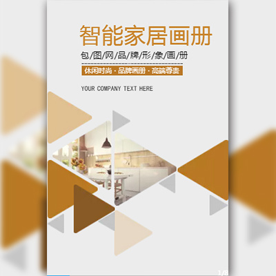 智能家居画册家装宣传画册装修画册公司宣传