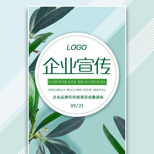 清新叶子企业宣传品牌宣传产品推广促销