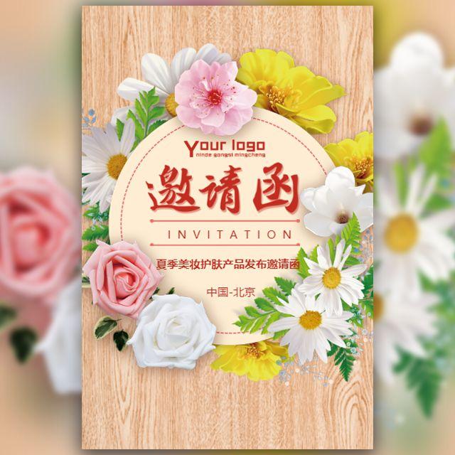 清新大气夏季新品发布会议邀请函产品宣传