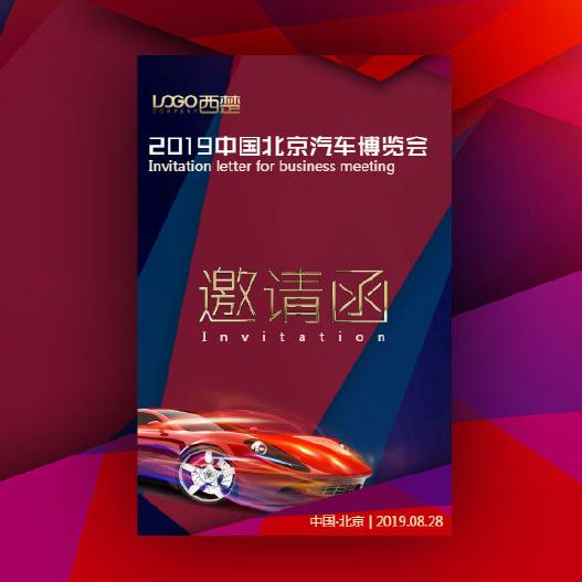 2019汽车博览会展销会汽车4S促销推广邀请函