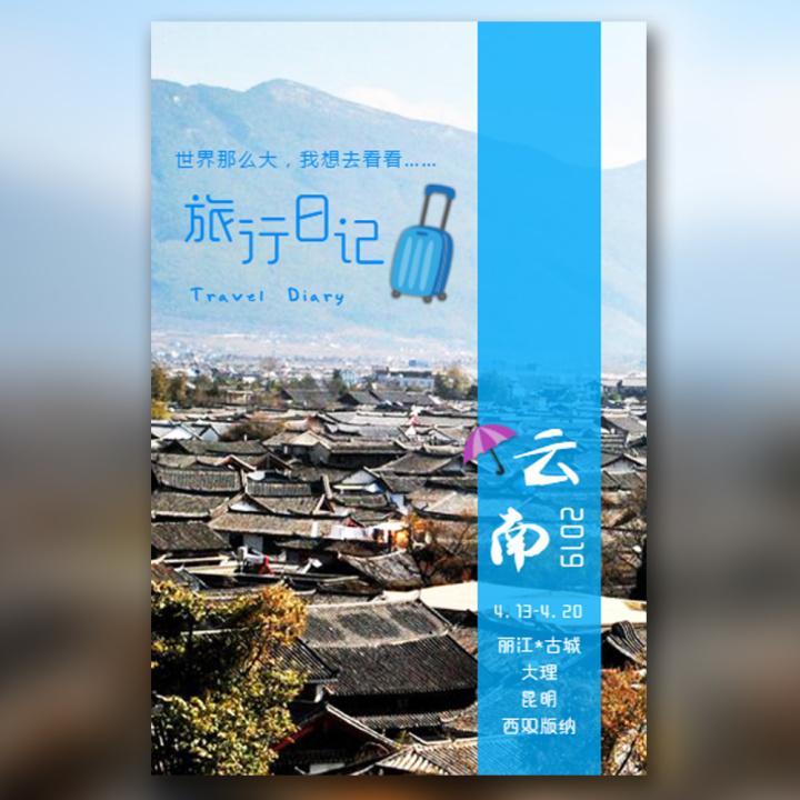 旅行日记云南丽江古城