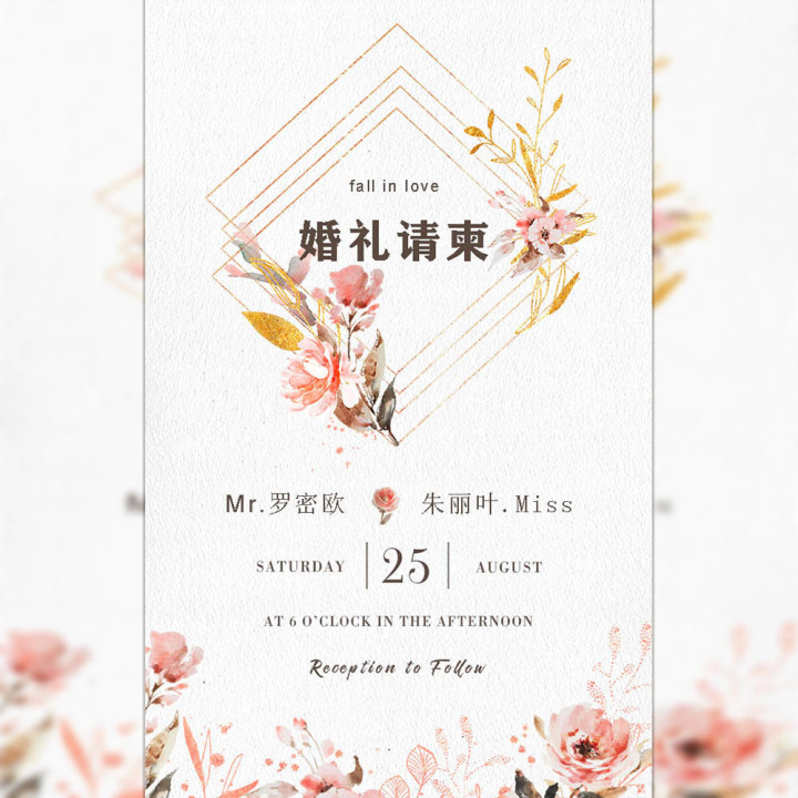 清新浪漫橙色水彩花婚礼请柬H5