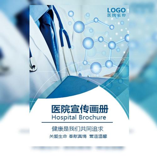 医院宣传画册医院介绍医疗器械介绍医疗健康科室宣传