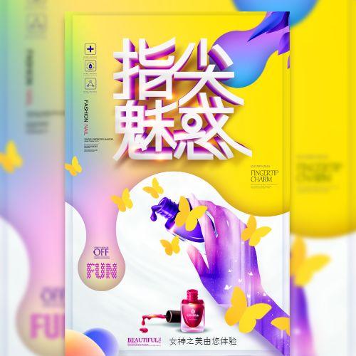 时尚美甲介绍宣传美甲店开业活动促销美甲美睫纹绣