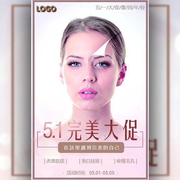 51劳动节美容院时尚简约活动促销海报