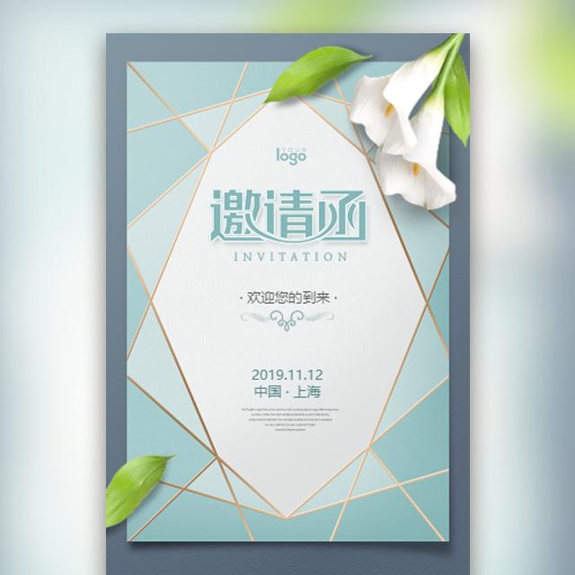 小清新商务发布会会议邀请函