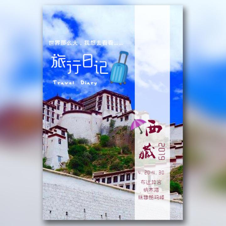 旅行日记西藏布达拉宫