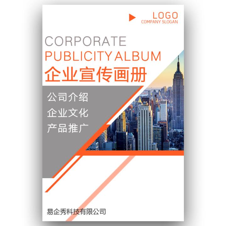 简约大气企业文化企业宣传