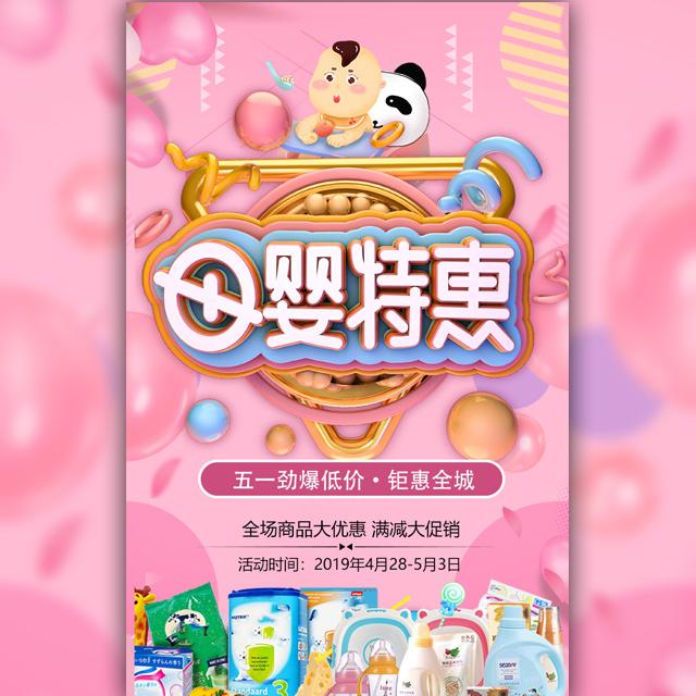 快闪五一母婴生活馆活动宣传51劳动节促销