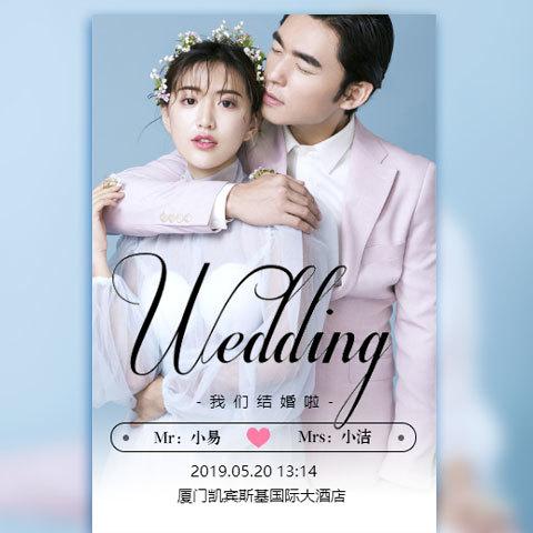 浪漫梦幻韩式婚礼邀请函