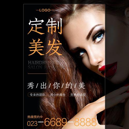 快闪美发沙龙造型设计美容美发会所盛大开业活动宣传