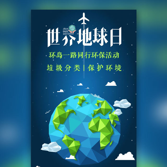 世界地球日环保活动邀请函