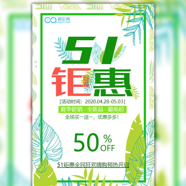 51钜惠商场促销美妆服装打折活动促销通用模板