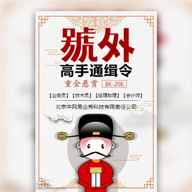 中国风水墨招聘企业招聘校园招聘高手通缉令春季招聘