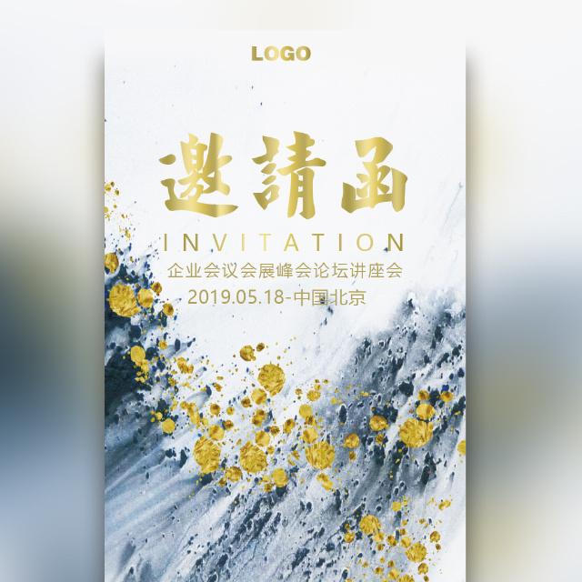 高端艺术水墨中国风企业会议会展培训讲座会邀请函